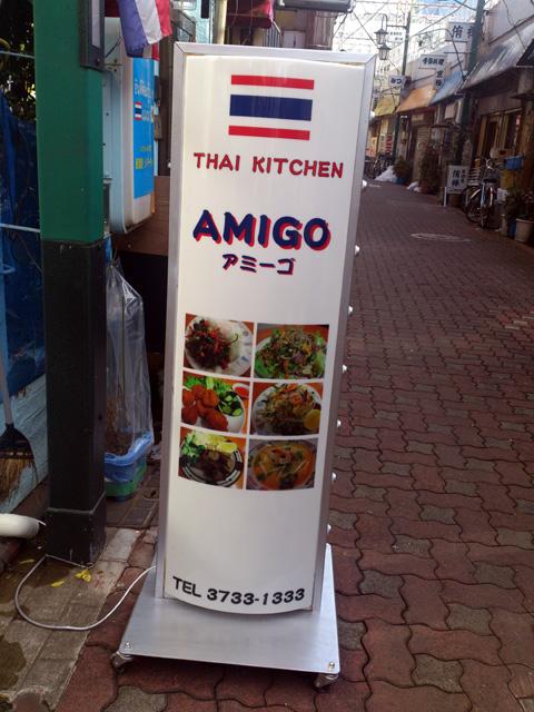 タイ料理かよ!